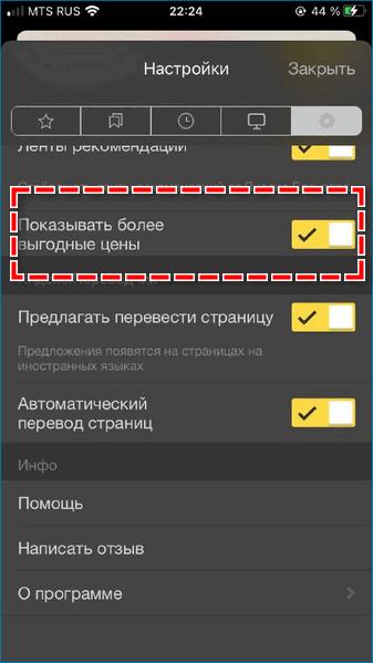 Выгодные цены Яндекс на телефоне