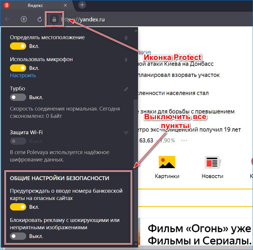 Выключение Protect через умную строку Яндекс браузера