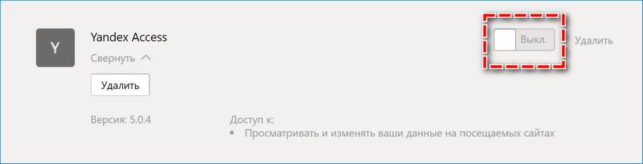 Выключить Yandex Access