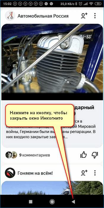 Выключить в телефоне Yandex