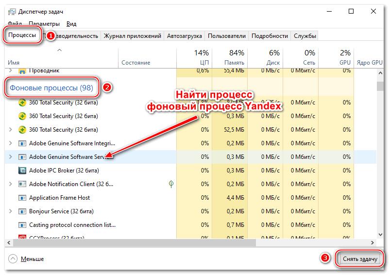 Выключение фонового процесса Яндекс браузера