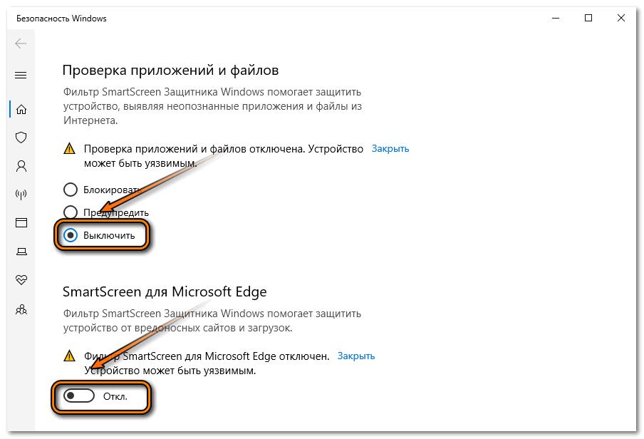 Выключение защиты Windows
