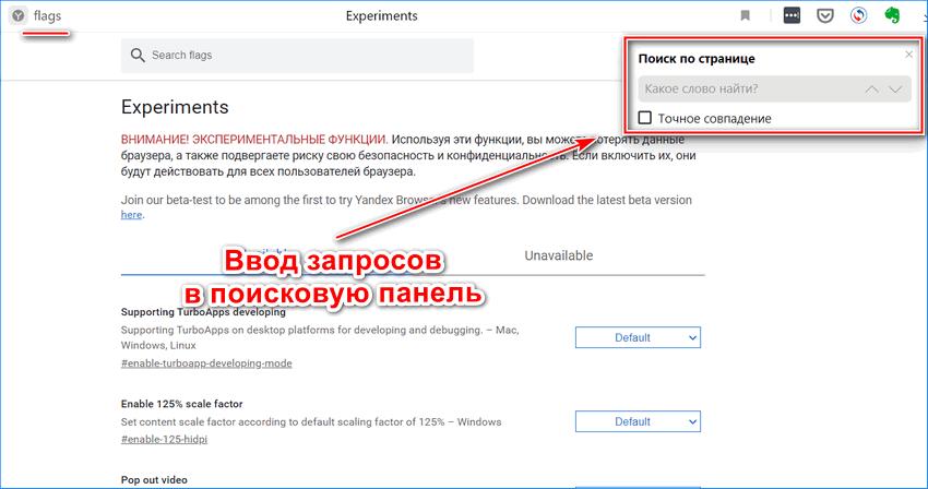 Вызов поисковой строки в экспериментальном разделе Яндекс браузера