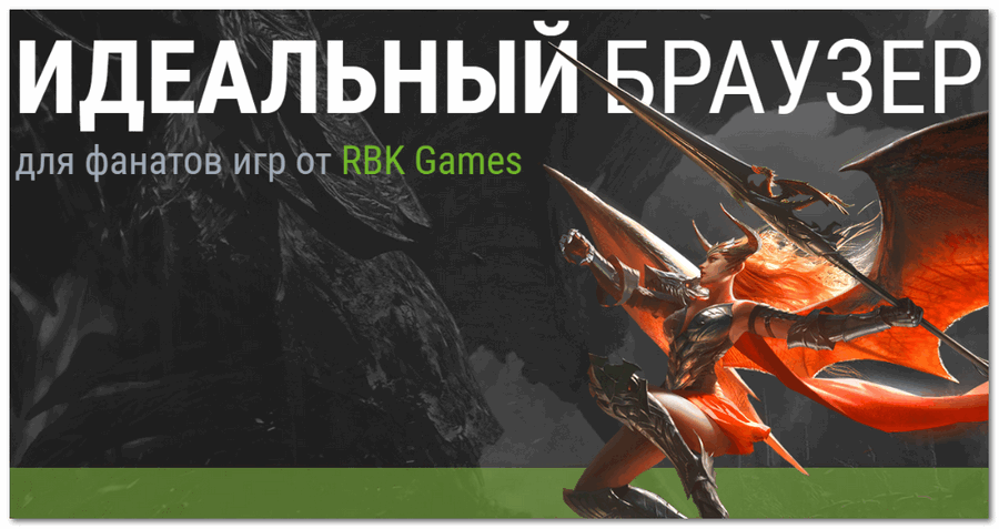 Яндекс Браузер от RBK Games 2