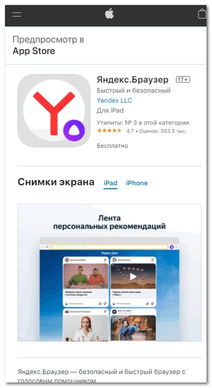 Яндекс браузер в AppStore