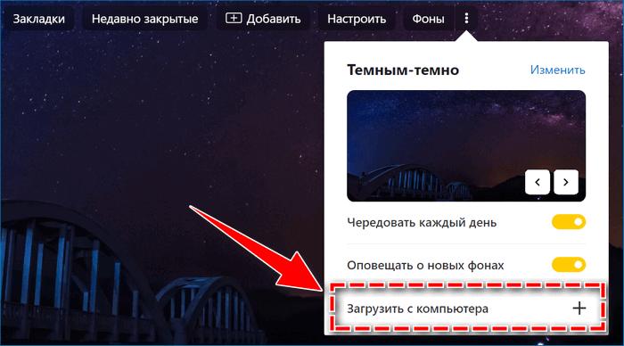 Загрузить фон в Яндекс