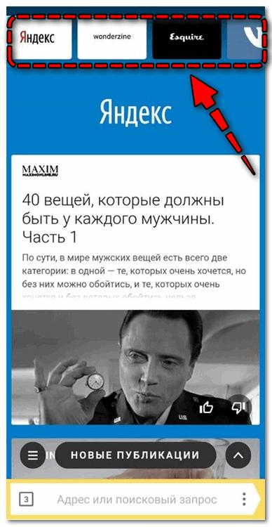 Закладки на главной Яндекс lite