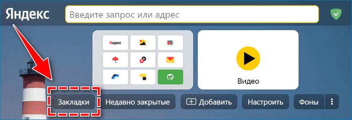 Закладки в Яндекс