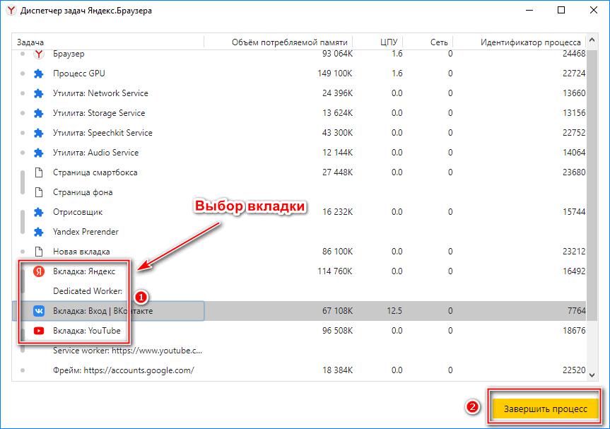 Закрытие вкладки через диспетчер задач Яндекс браузера