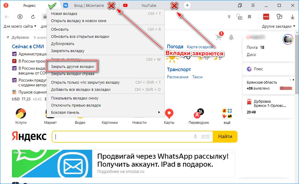 Закрытие всех вкладок в Яндекс браузере
