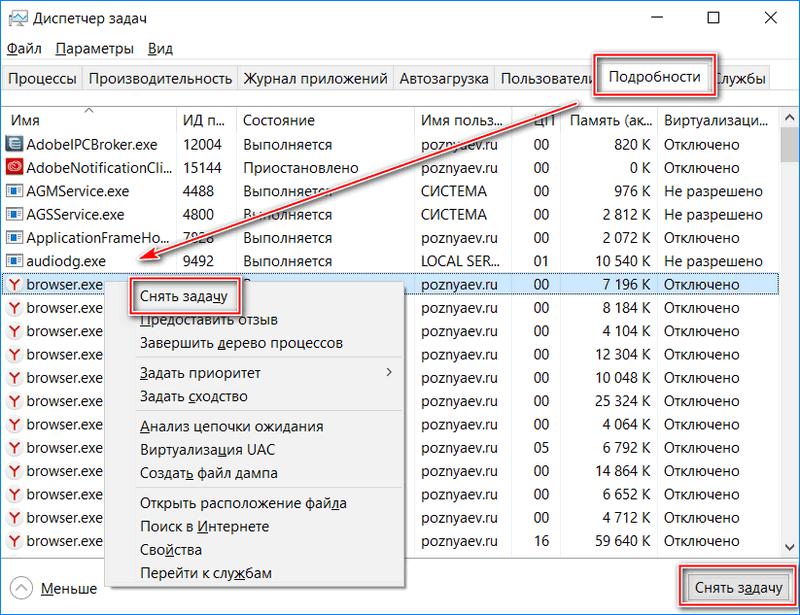 Закрытие задачи Яндекс браузера в диспетчере зада