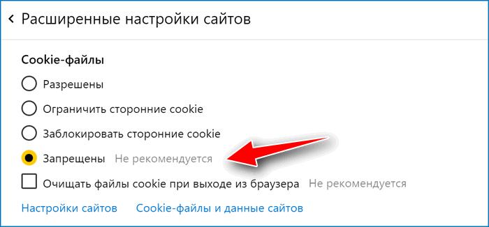 Запретить cookies