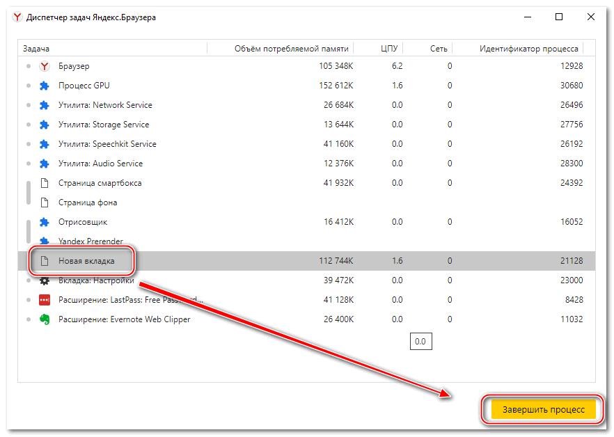 Завершение процессов через диспетчер задач Яндекс браузера