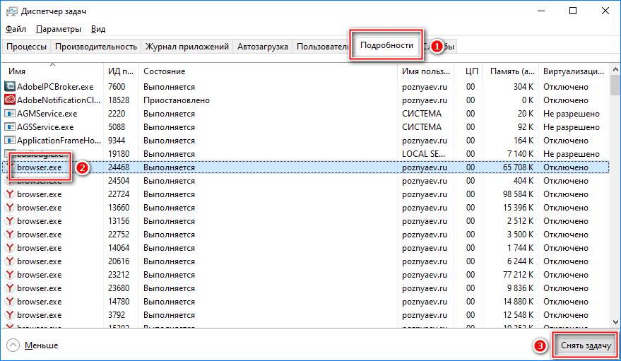 Завершение задачи browser.exe