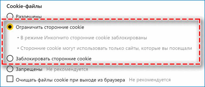 ограничения для cookie