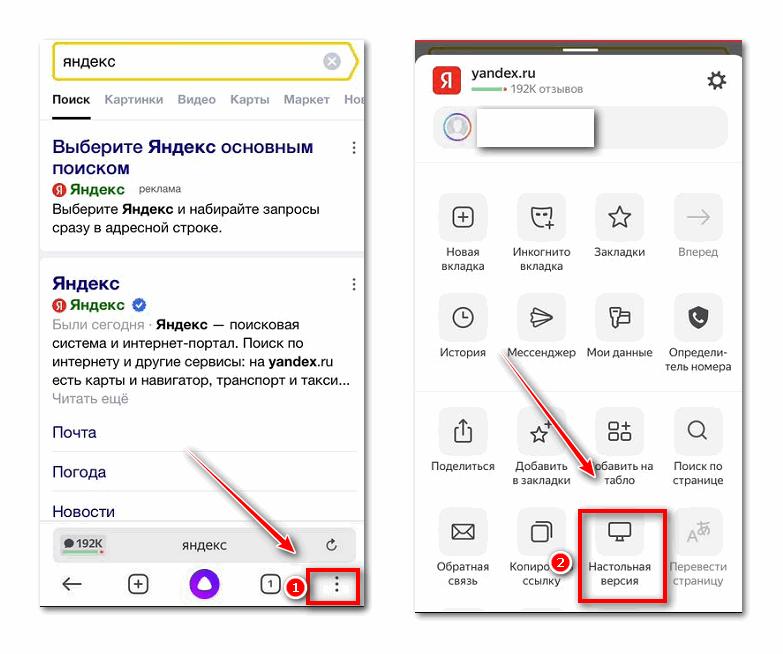 перейдите в меню Yandex Browser