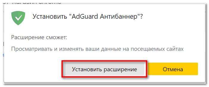 подтвердите установку adguard в Yandex Browser