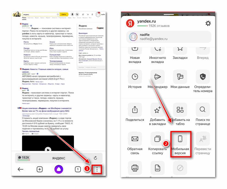 включите полную версию в Yandex browser