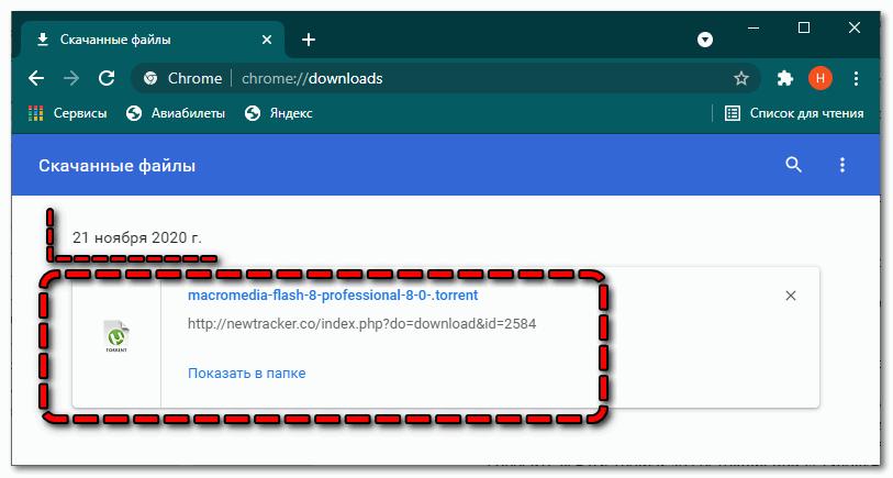13 Просмотр загрузок в Google Chrome