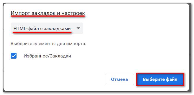 14.Выбор файла с сохранёнными закладками