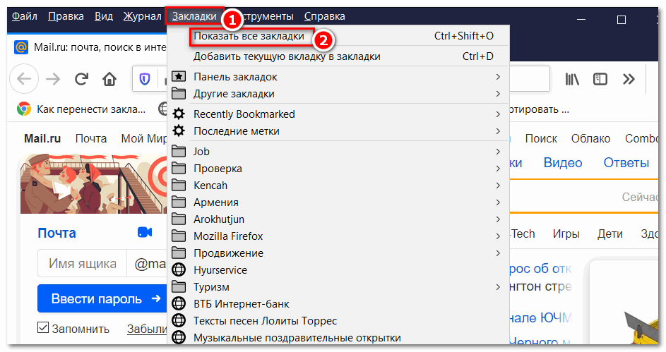 16. Окно закладок Firefox