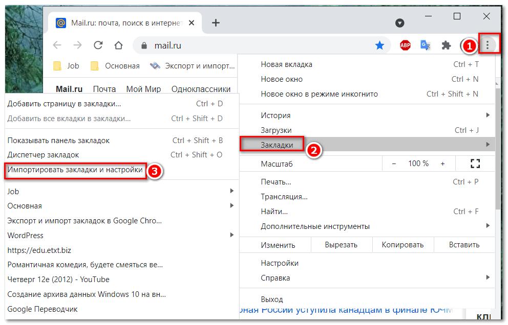 20.Окно импорта закладок Mozilla