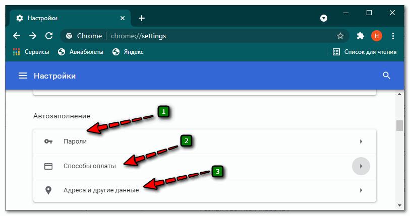 4 Пункт автосохранение в настройках Google Chrome