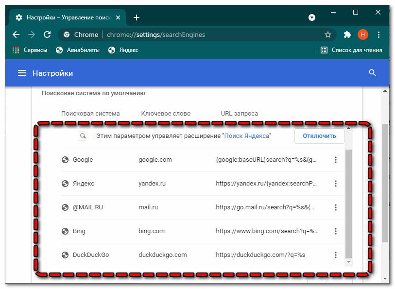 6 Выбор поисковой системы в Гугле