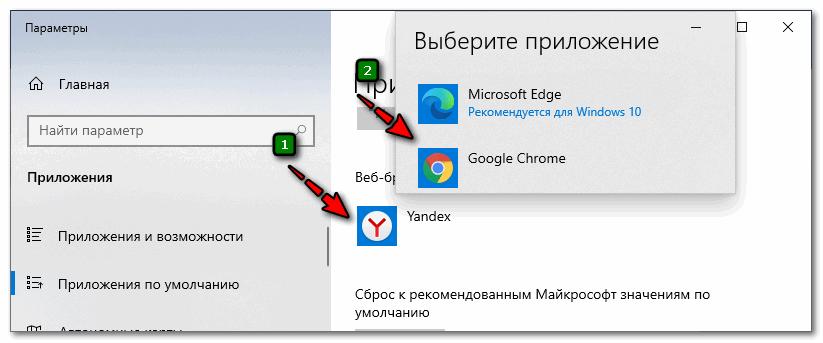 8 Выбор браузера по умолчанию в Гугл Хром