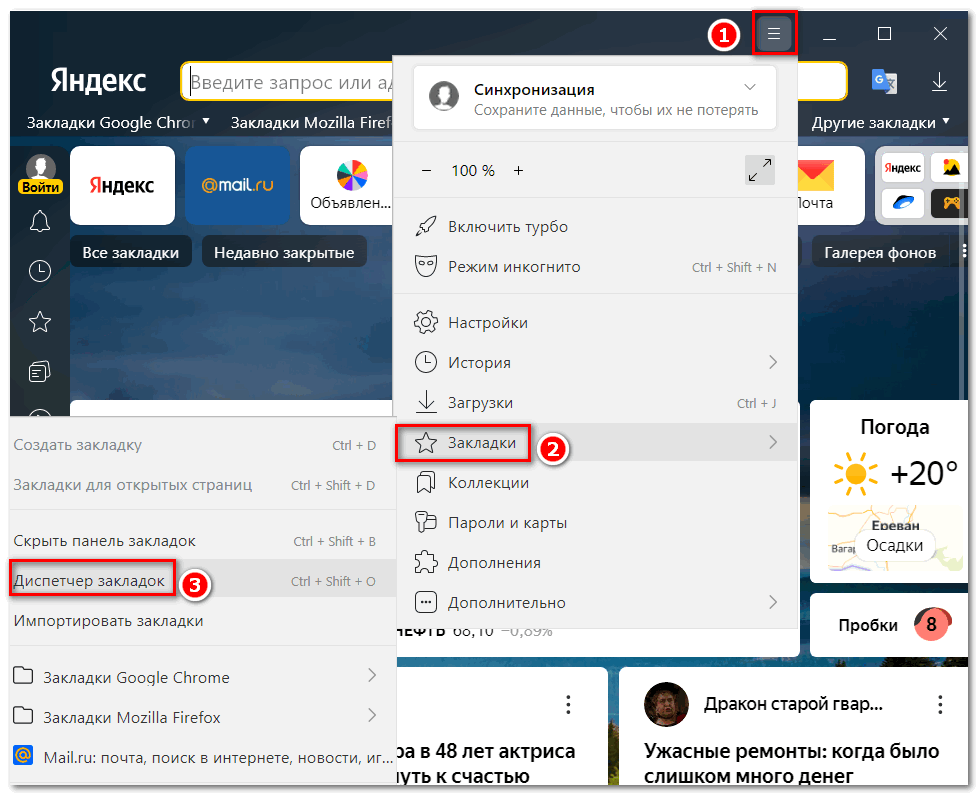 9.Вызов диспетчера закладок в ЯндексБраузере