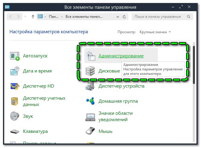 Администрирование в панели управления Windows