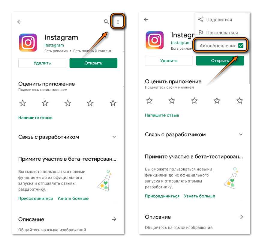Активация автообновления Инстаграм