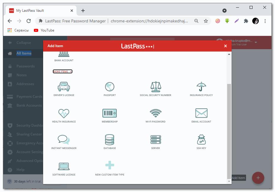 Автоматический перенос парольных комбинаций
