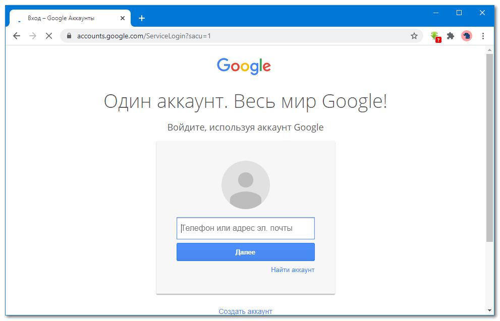 Авторизация Google Chrome