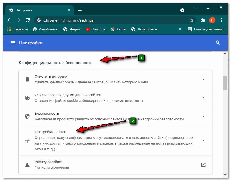 Блок Конфиденциальность в настройках Гугл Хром