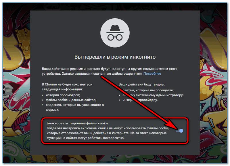 Блокировать куки Chrome