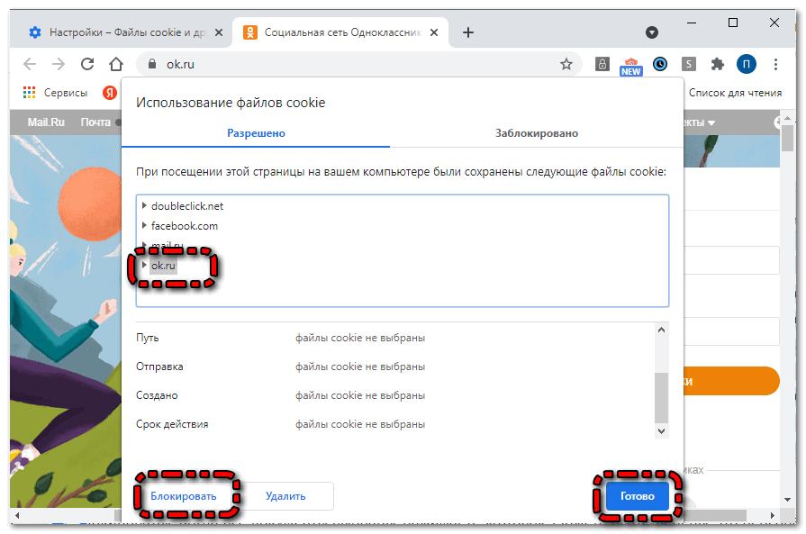 Блокировать куки для одного сайта