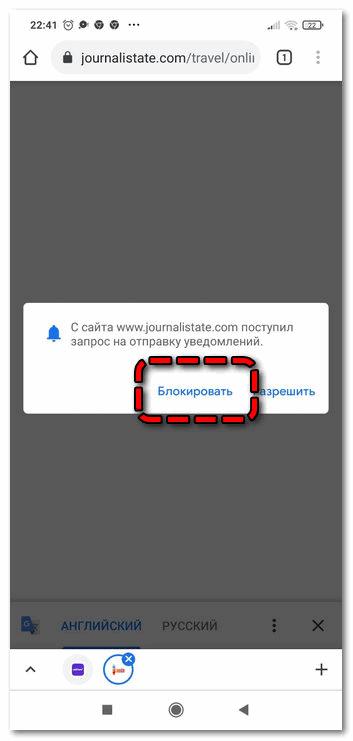 Блокировка уведомлений на телефоне