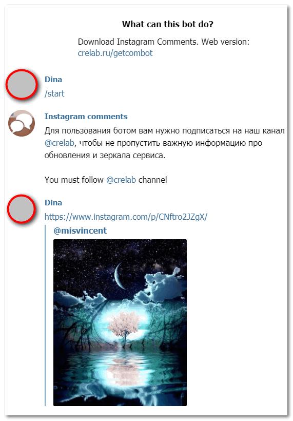 Бот Instagram comment