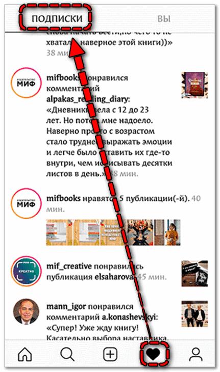 Действия подписок в старой версии Инстаграм