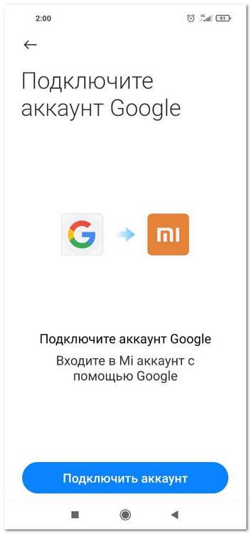 Добавить аккаунт Google
