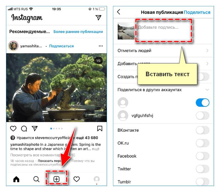 Добавить пост в Инстаграм