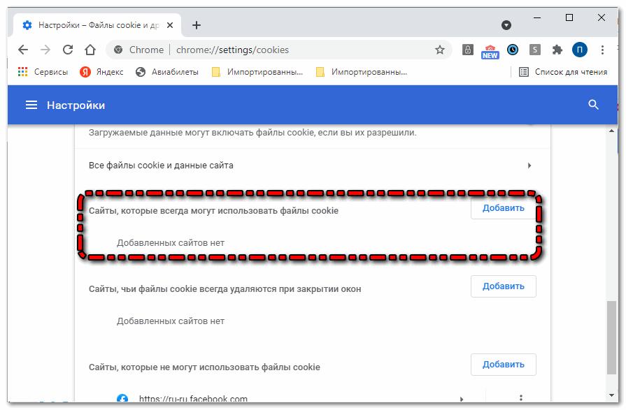 Добавить сайт в исключение