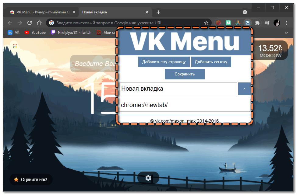 Добавить страницу в VK Menu