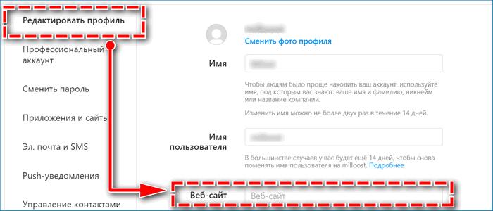 Добавить веб сайт в Инстаграм