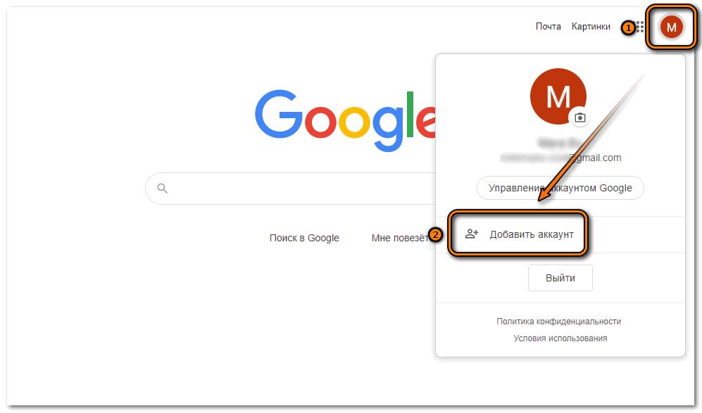 Добавление аккаунта гугл почты