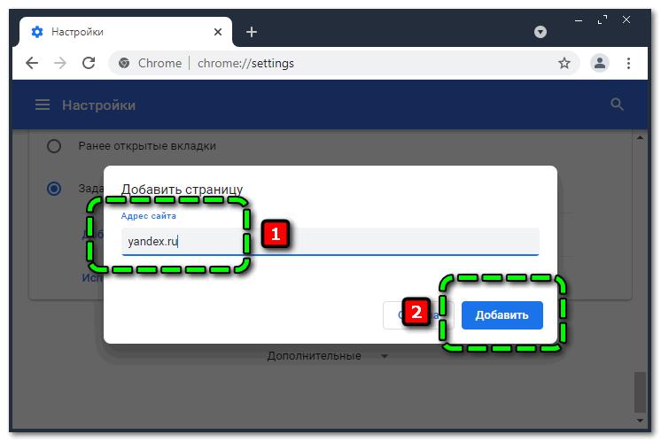 Добавление домашней страницы в Chrome