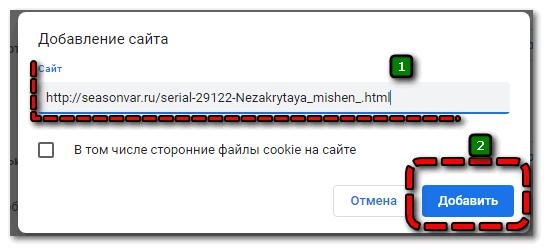Добавление сайта в список исключений
