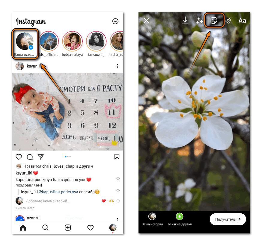 Добавление стикера на сторис в Instagram