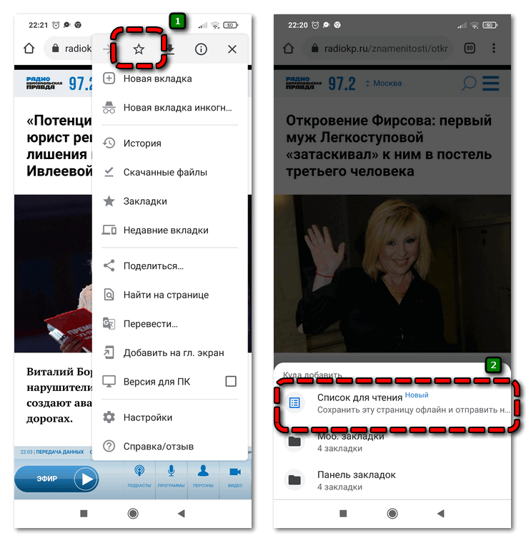 Добавление страницы в список для чтения на мобильном